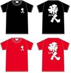 t_shirts_積人_2020トリミング.jpg