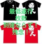 t_shirts_積人_2020残念.jpg